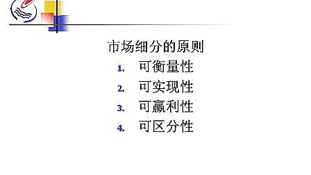 07目标市场战略(3)