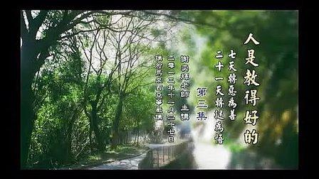 人是教得好的 第三集   谢奕辉老师主讲