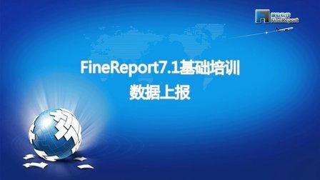 FineReport报表基础培训——数据上报