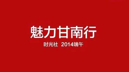 2014端午甘南