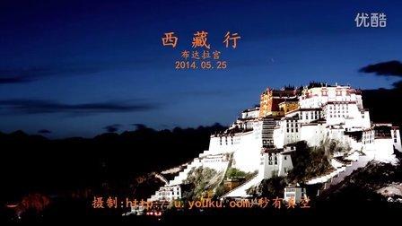 西藏自驾行(原创视频)