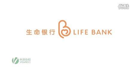 中源协和生命银行—爱的托付
