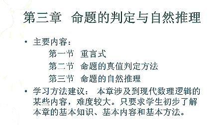 11命题的判定与自然推理(3)