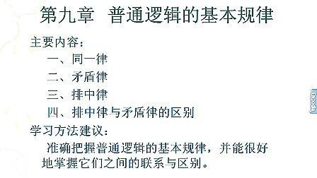 28普通逻辑的基本规律(9)