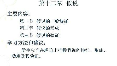 40假说(12)