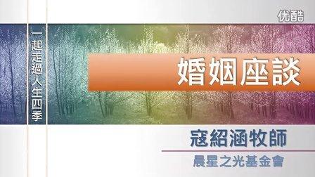 寇紹涵牧師: 婚姻座談 吵架的藝術 1-3