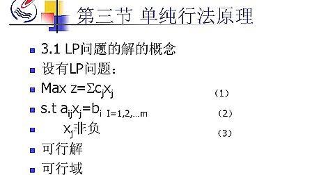 02线性规划问题及其数学模型(1)
