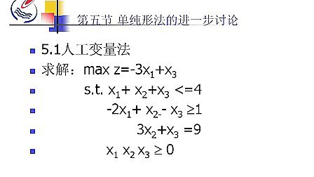 04线性规划问题及其数学模型(1)