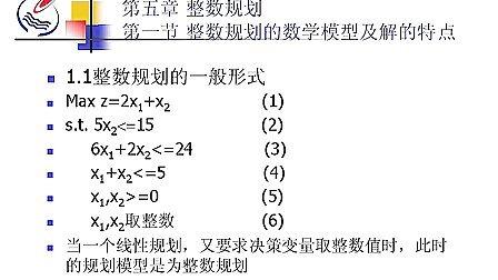 15整数规划(5)