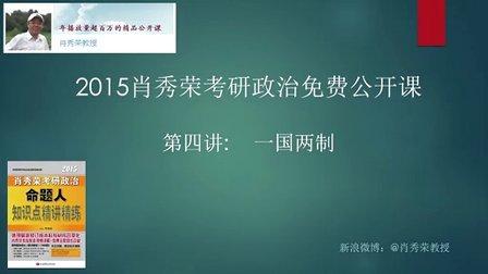 2015肖秀荣考研政治免费公开课第四讲