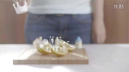 【味全】《生活轻•食•谱》薄荷茶薄荷柠檬鸡
