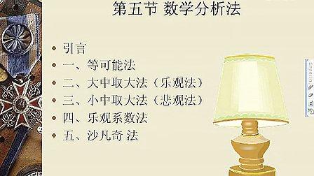 26决策方法与技术(6)