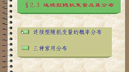 11随机变量及其分布(2)