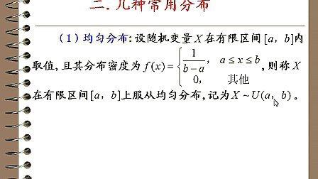12随机变量及其分布(2)