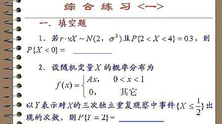 13随机变量及其分布(2)