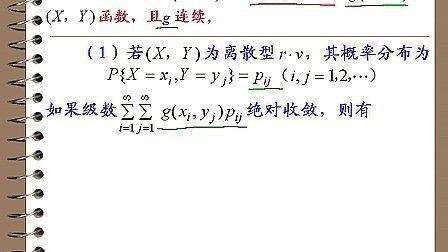 20随机变量的数字特征(3)