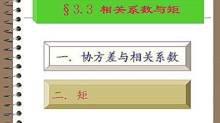 22随机变量的数字特征(3)