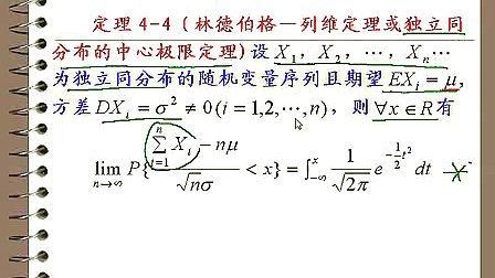 25大数定律与中心极限定理(4)