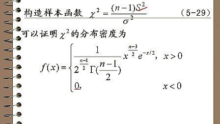 30数理统计初步(5)