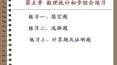 33数理统计初步(5)