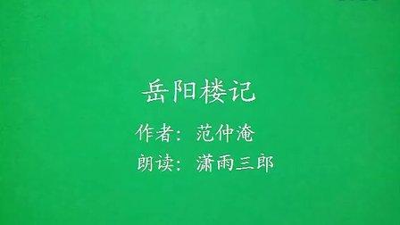 潇雨三郎朗读【岳阳楼记】作者:范仲淹