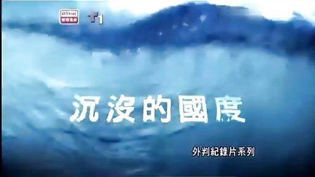 纪录片沉没的国度第04集荷兰漂浮屋2012617