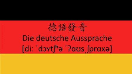 德語發音教程