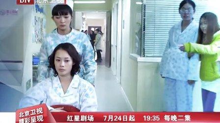 北京卫视电视剧 产科医生 特殊产妇篇
