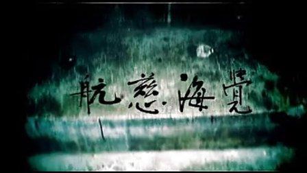 佛教电影:《觉海慈航》——讲述一位老居士往生的故事