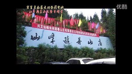 宜宾东南规模最大的休闲圣地——兴文县仙峰避暑山庄