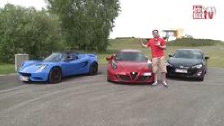 2014 阿尔法罗密欧4C vs. 路特斯 Elise vs. 丰田GT86 海外对比