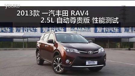 6辆SUV性能测试横评之一汽丰田RAV4