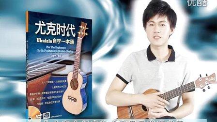 蒋定杰:《尤克时代》(ukulele自学一本通)大陆宣傳片