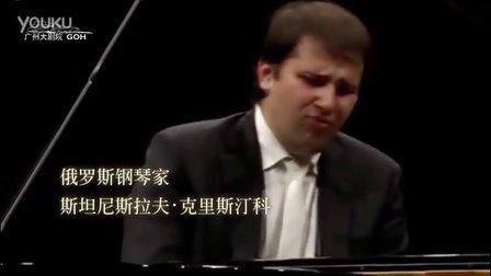 午后三点剧院见 俄罗斯钢琴家斯坦尼斯拉夫·克里斯汀科音乐会