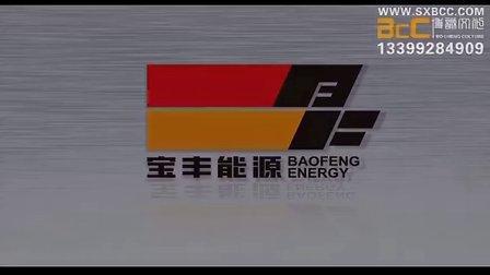 企业形象片(宝丰能源)