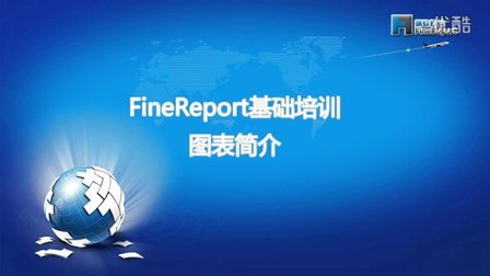 FineReport报表基础培训——图表简介