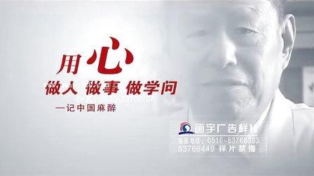 企业专题片-(人物传记)-学专家曾因明教授2010年-10分