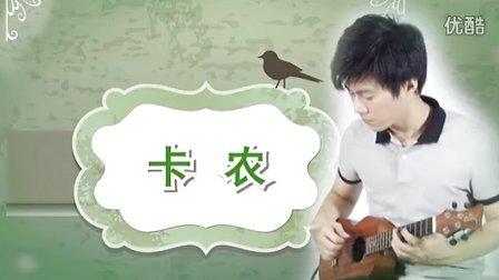 尤克里里《卡农》 蒋定杰版 收录于<尤克时代>(ukulele自学一本通)