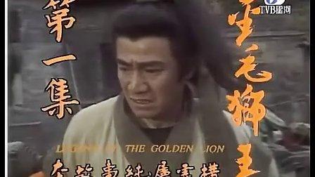 金毛狮王01