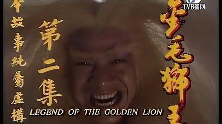 金毛狮王02