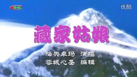 藏家姑娘 降央卓玛