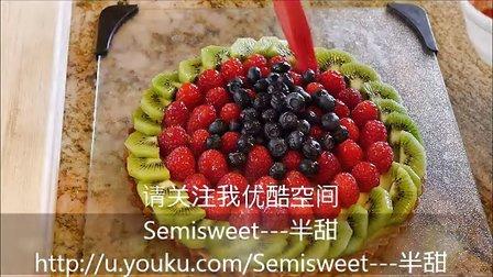 优雅烘焙 2015 法式水果塔三部曲之三 整体组装 41