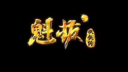 【混迹首播】【魁拔周播剧】魁拔妖侠传第1集【青青树】