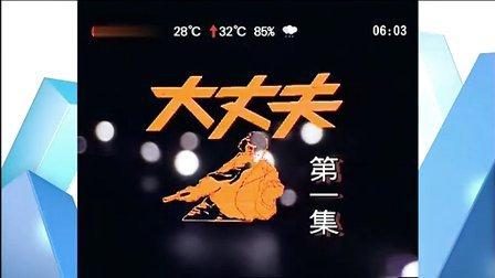 ATV劇集『大丈夫〔1977年〕』CH01(粵語)