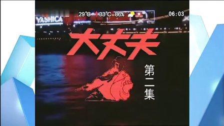 ATV劇集『大丈夫〔1977年〕』CH02(粵語)