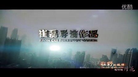崔磊导演作品《狂野的规律》先行版片花首次曝光