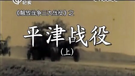 解放战争  平津战役【上】