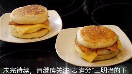 """优雅烘焙第35集:如何在家做麦当劳的""""麦满分""""让你的早餐真正满分完全手工版"""