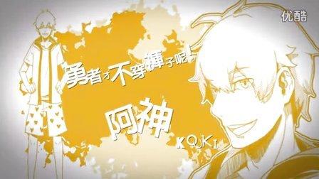 他不穿裤子,他是阿神Kouki