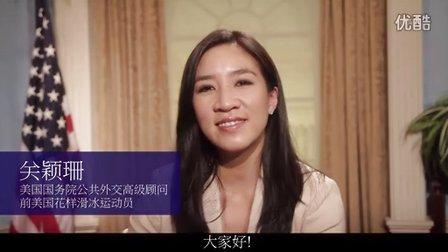 关颖珊伟大的梦想——2014南京青奥会